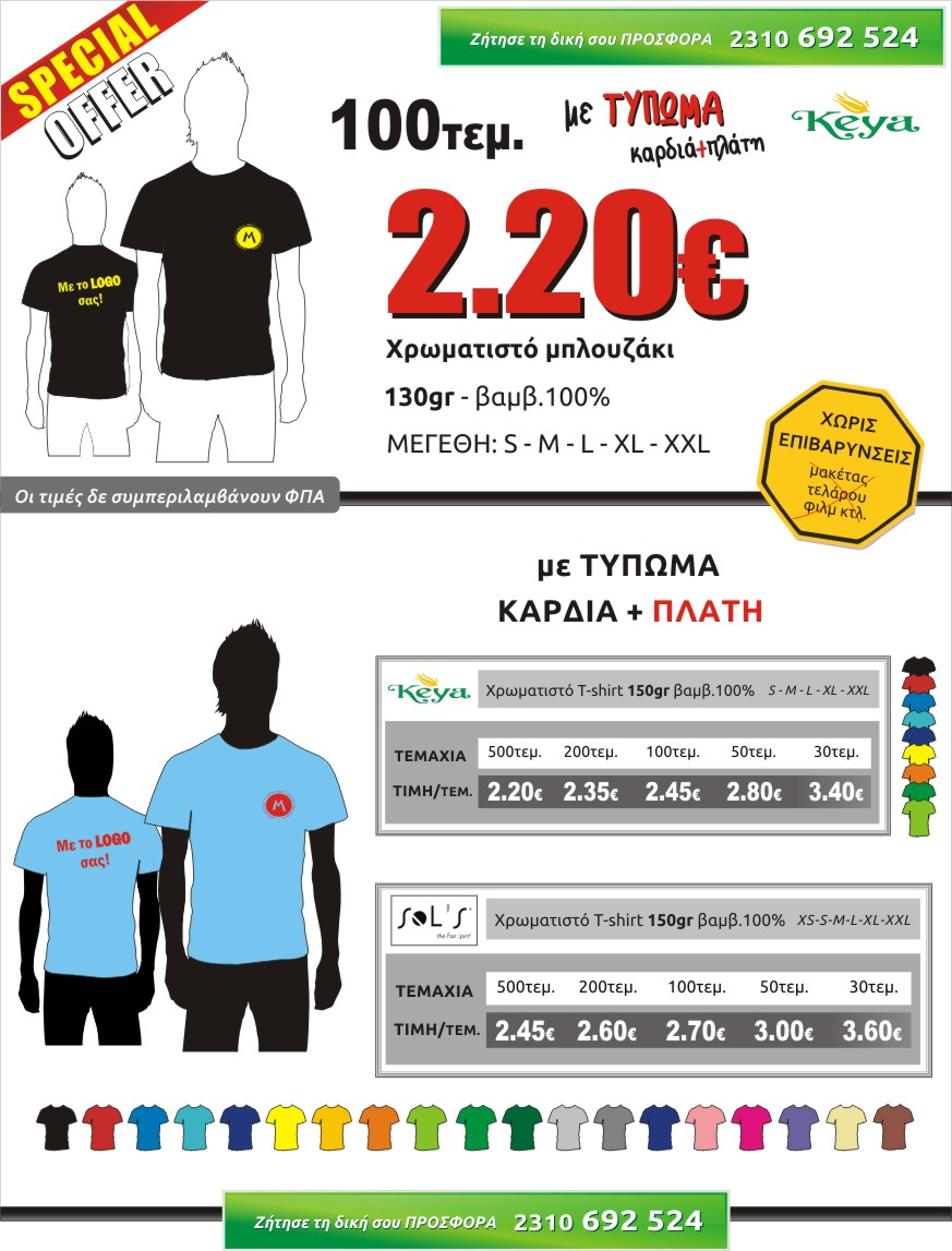1741e9a39377 Μπλουζάκια με ΤΥΠΩΜΑ